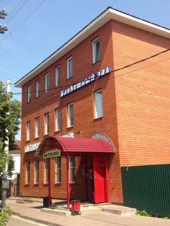 Ozyory, Russia: Здание в котором расположена «Пельменная №3»