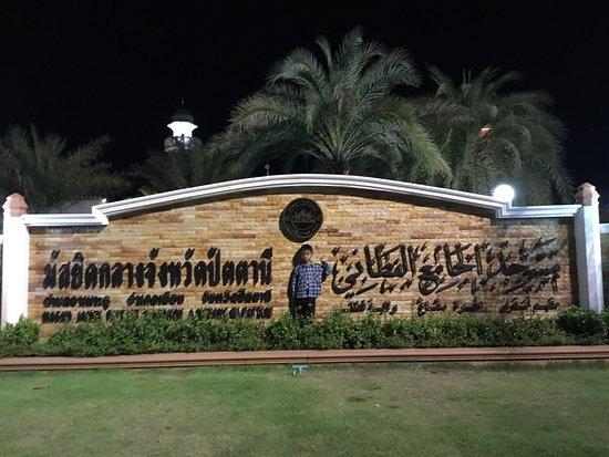Pattani  City, Thaïlande : photo0.jpg