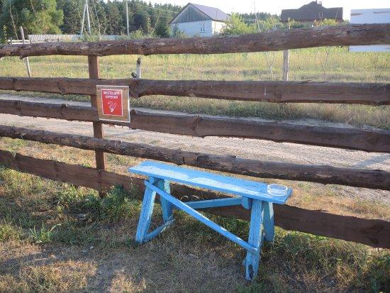 Nizhneye Kazachye, روسيا: Место для курения.