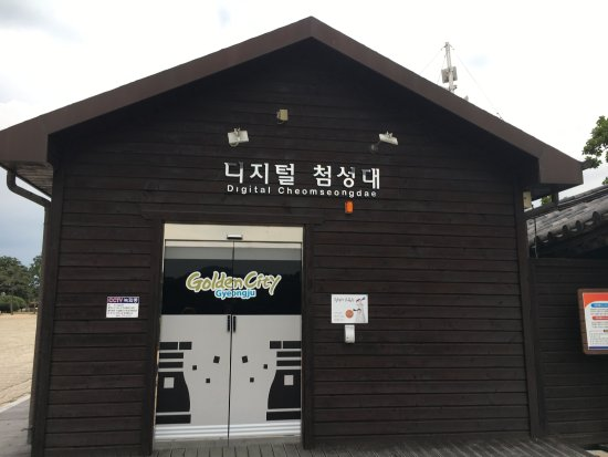 南韓慶州市: interactive introduction to the observatory