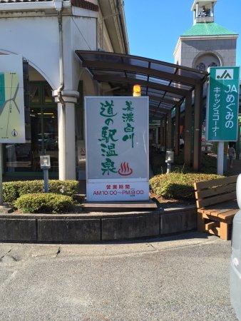 Shirakawa-cho, Japan: 美濃白川道の駅温泉。
