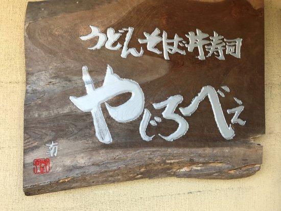Tokai, Japón: 和食のファミリーレストラン
