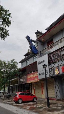 Xianyang, الصين: 街道景色