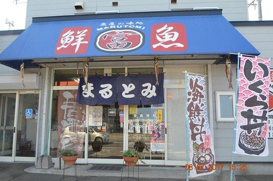 Monbetsu, Japan: Shop front