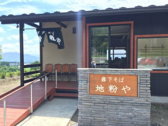 Miyota-machi, Japan: 地粉や