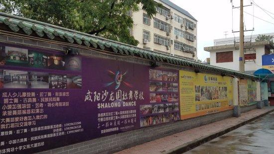 咸阳市群众艺术馆