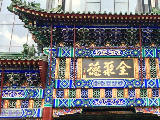 Qianmen Quanjude Roast Duck Restaurant: Entree