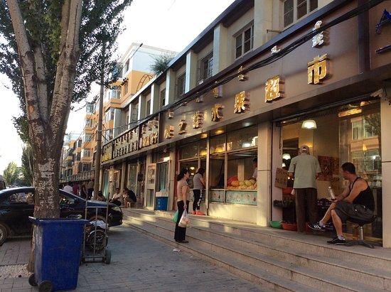 Hohhot, China: 付近のお店。果物屋。