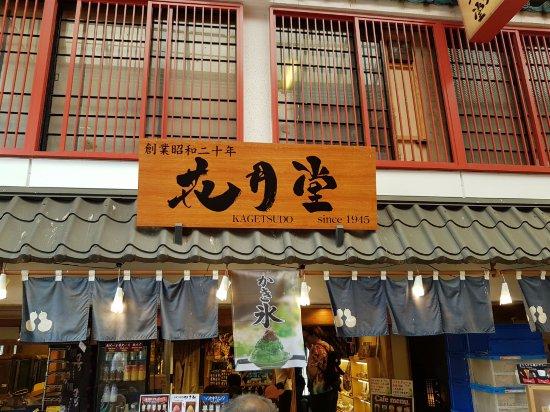 浅草 花月堂 本店 Picture