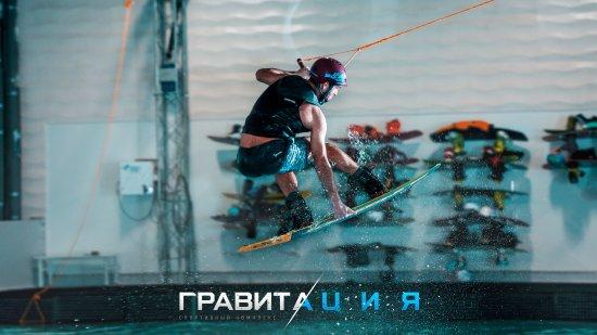 Sport Complex Gravitacia