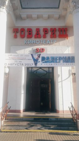 "Bobrujsk, Bielorrússia: Кинотеатр ""Товарищ"""