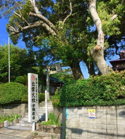 Ube, Japan: 出雲大社 宇部教会 外観