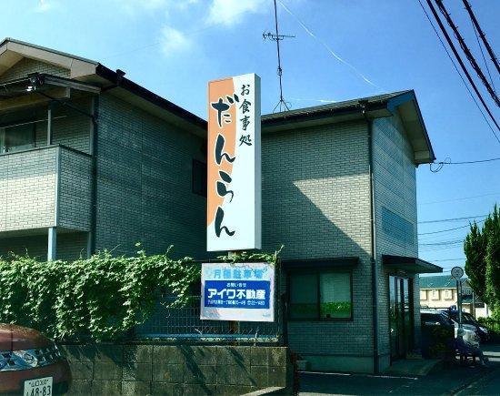 Ube, Japan: お食事処 だんらん 外観