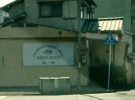 Ube, Japan: 嵯峨 外観