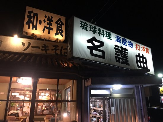 Nagumagai Restaurant: 暗くて、近くしか撮影できませんでした。