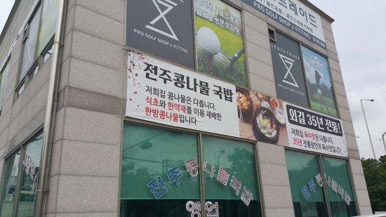 Коян, Южная Корея: 식당 밖에서