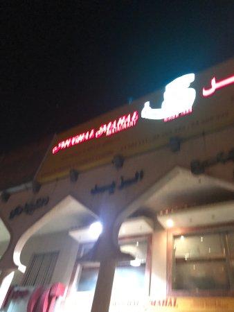 Jahra, Kuwait: photo8.jpg