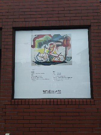 山田かまち水彩デッサン美術館
