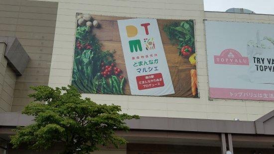 Aeon Mall Oyama