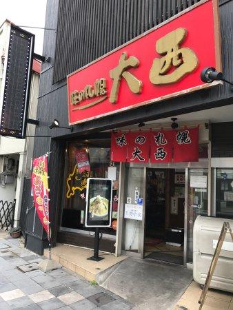 Aji no Sapporo Onishi: photo2.jpg
