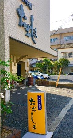 Ube, Japan: 瀬戸内料理 おおしま 外観