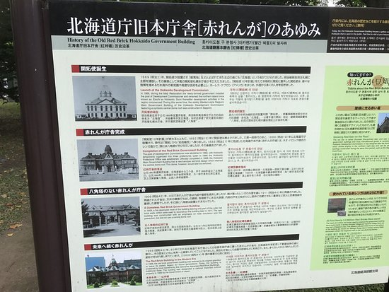 Former Hokkaido Government Office Building: photo7.jpg