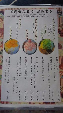 Kasama, Japão: かき氷のメニュー