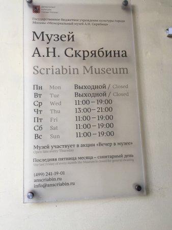 A. N. Scriabin House Museum: Мемориальный музей А.Н. Скрябина
