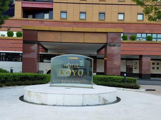 Hashima, اليابان: ホテルKOYO