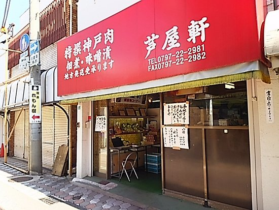 Ashiya, Japan: DSC_6519_large.jpg