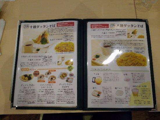Nagawa-machi, اليابان: ダッタンそばのメニュー表