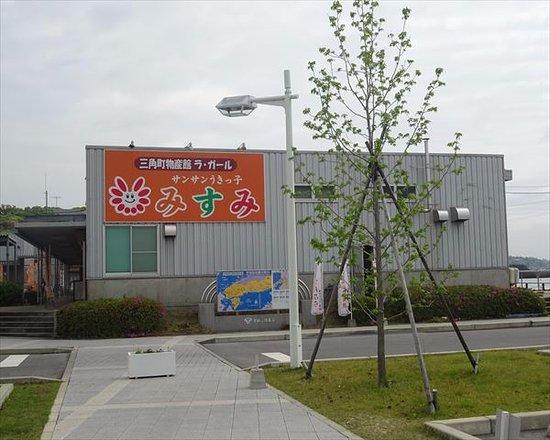 Uki, Nhật Bản: 三角町物産館 ラガール みすみ