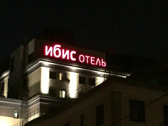 Hotel Ibis Moscow Paveletskaya: photo0.jpg