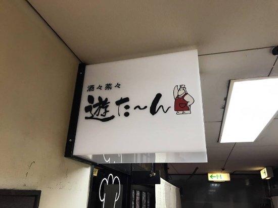 photo syusyu