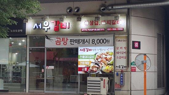 Коян, Южная Корея: 식당 외경