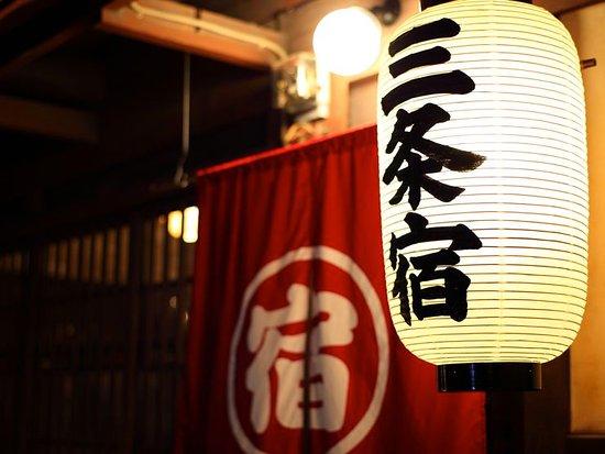 Kyoto Machiya Guesthouse Sanjojuku: getlstd_property_photo