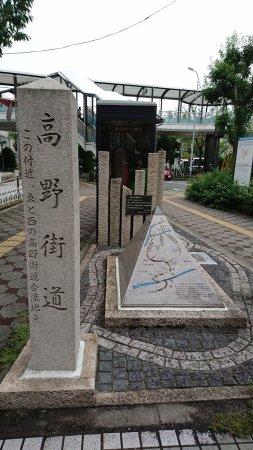 Kawachinagano Photo