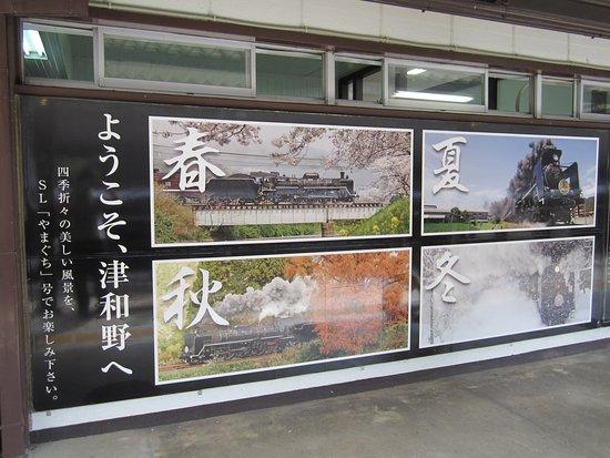 Chugoku, Japan: 四季折々のSLが楽しめます