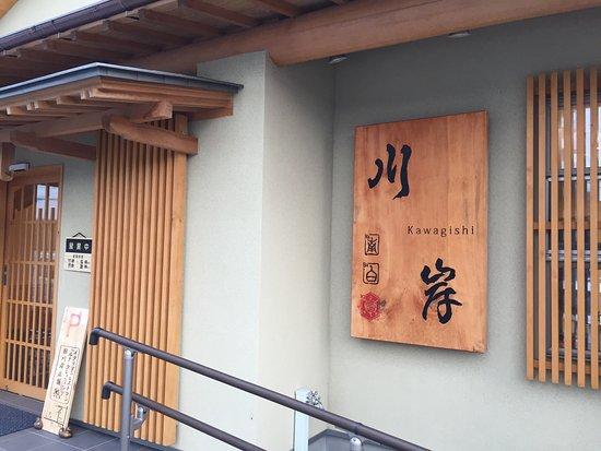 Shirako-machi, Japan: photo1.jpg