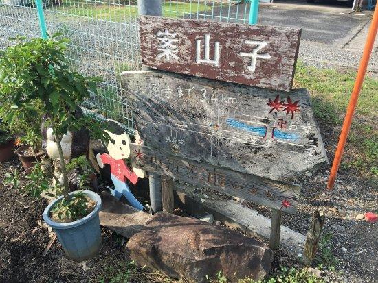 Higashiomi, اليابان: 2017年8月11日訪問時