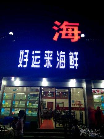 JinJiang HaiXian MeiShiJie