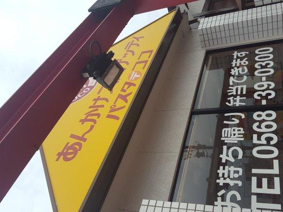Toyoyama-cho, Japan: 20170822_114814_large.jpg