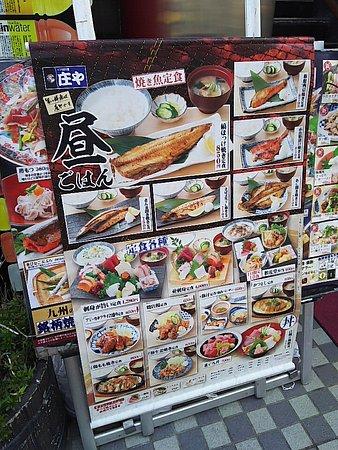 Shoyaokegawa: 入口の看板