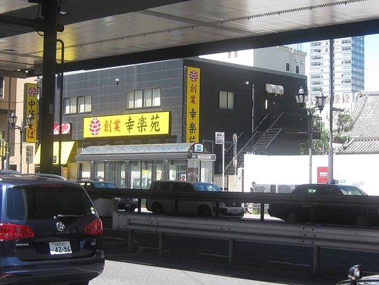 六本木交差点のラーメンチェーン店