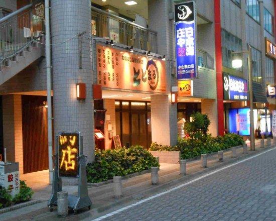 Oyama, Japan: 小山駅西口180m。ドンキ、喫茶コロラド、魚民、日本海庄屋さん、そしてととまるです。