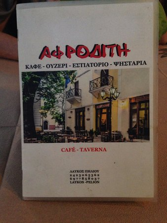Lafkos, Hellas: il menu della Taverna Aphroditi