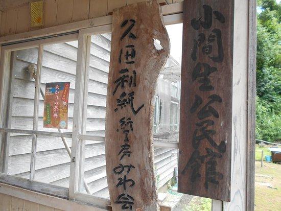 Hisada Japanese Paper Museum