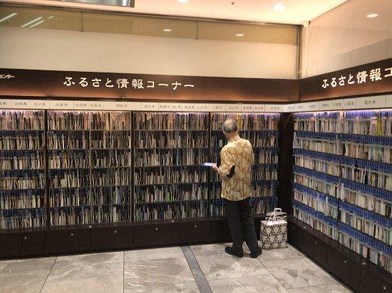 Furusato Information Corner