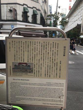 Site of Meiji Kaido