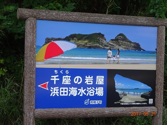 Hamada Beach: 浜田海水浴場